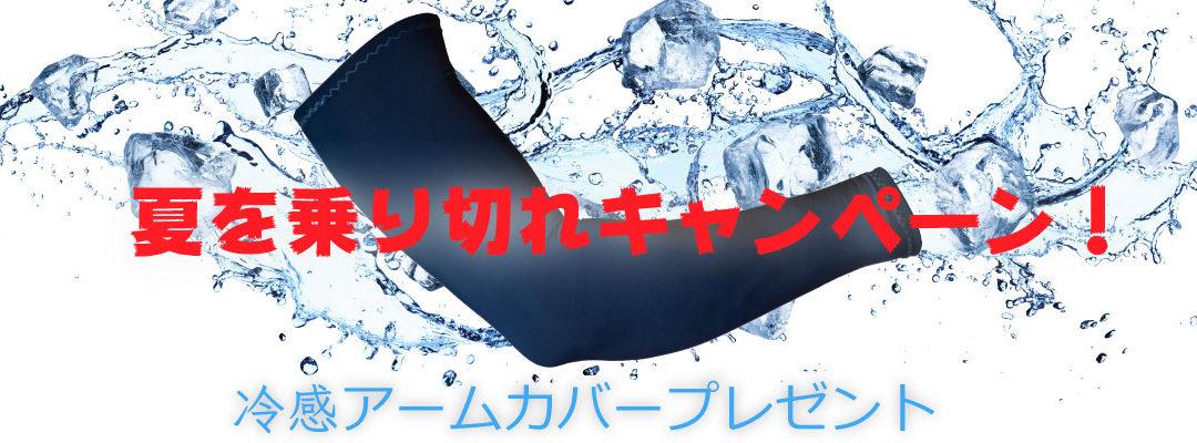 """""""夏を乗り切れキャンペーン"""" 開催!"""
