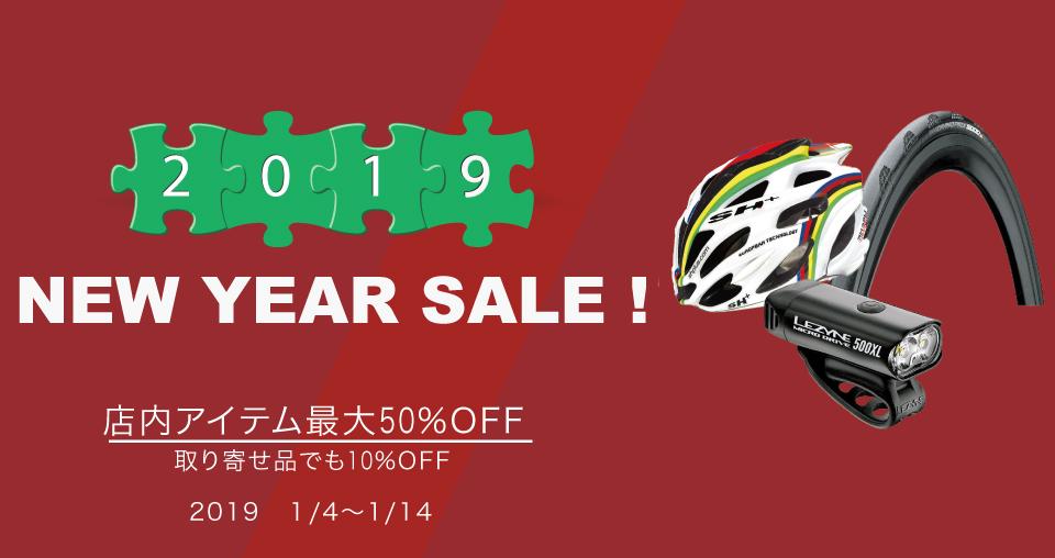 新春セール開催!店内アイテム最大50%OFF!! 1月4〜14日