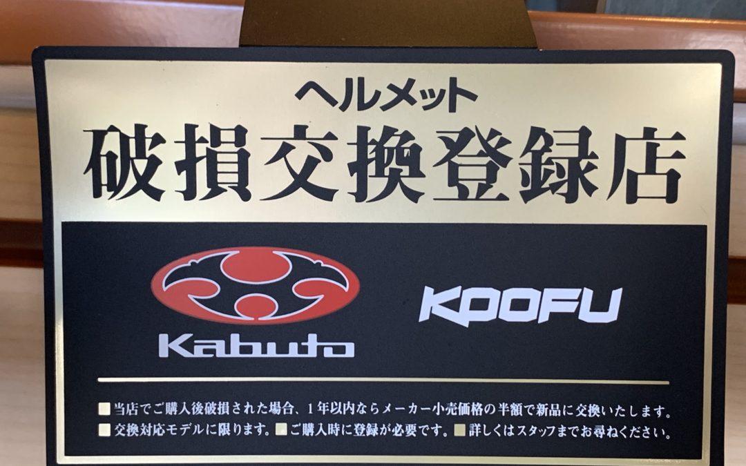 OGK Kabuto破損交換登録店について